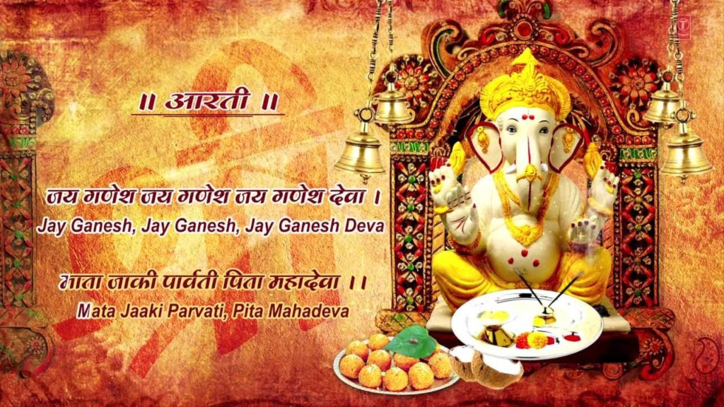 Ganesh Aarti Lyrics | God Ganesh Aarti 2020