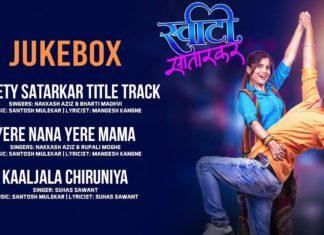 Kaaljala Chiruniya Lyrics Marathi – Sweety Satarkar (2020)